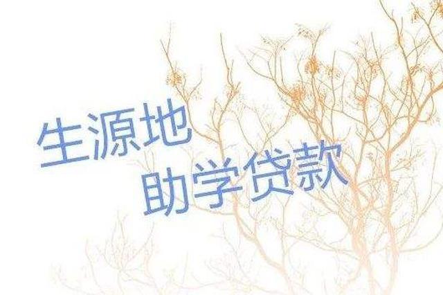 安庆建档立卡贫困家庭学生资助资金 9月15日前到位