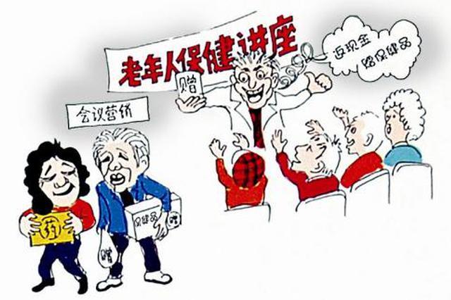 """芜湖市掀起保健食品市场专项整治""""风暴"""""""