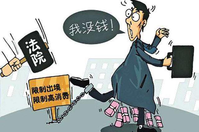 """安徽半年公开曝光""""老赖""""7.7万人"""