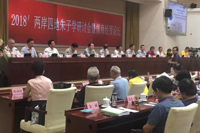 安徽省开展活动纪念朱熹诞辰888周年