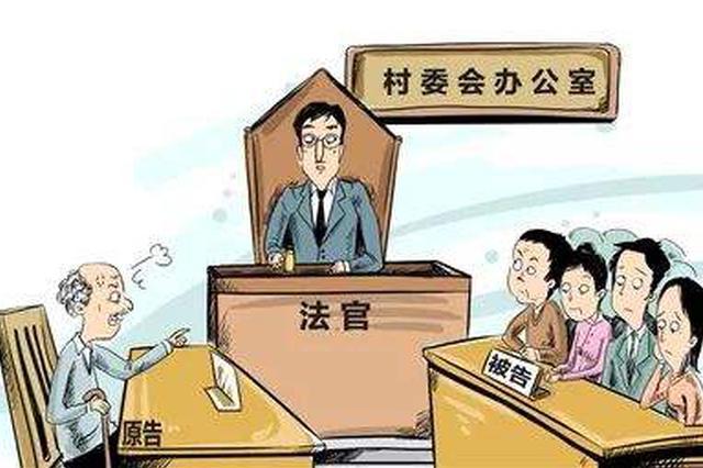 九旬老人状告亲子 法官上门化解纠纷