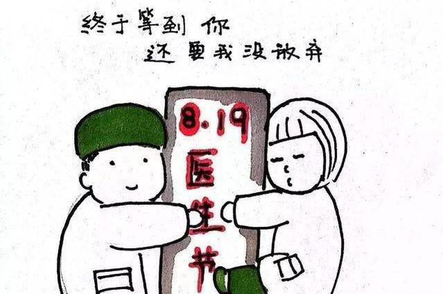 """合肥举办首届""""中国医师节""""表彰大会"""
