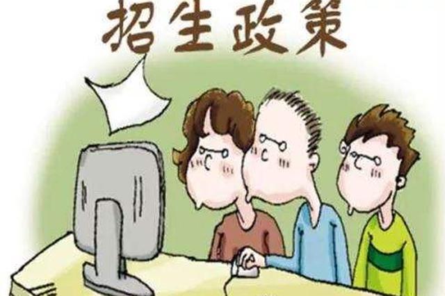 """省教育厅印发""""六项禁令"""" 严肃中职招生纪律"""