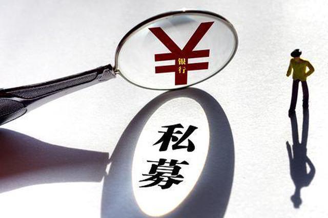 """安徽5家私募机构被责令改正 其中一家有产品叫""""我不认识"""