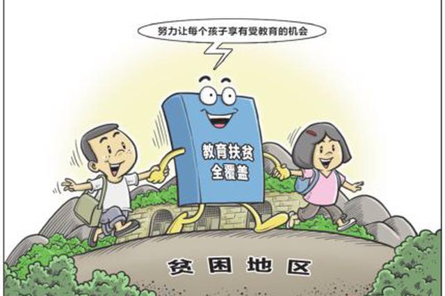 """和县""""教育扶贫""""圆了千名学子""""上学梦"""""""