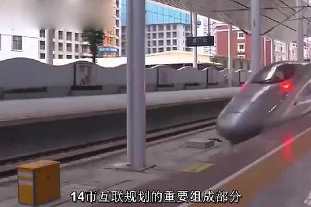 安徽第一条城际铁路即将开工