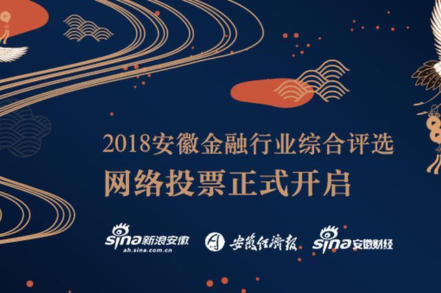 """2018安徽金融行业综合评选""""杰出人物""""参选者揭秘"""