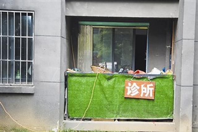 民房变花店 暗藏黑诊所