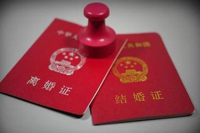 中国结婚登记率连续4年下降
