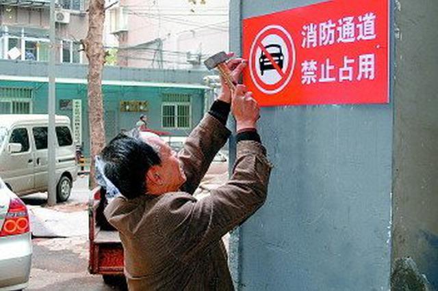 """安徽省将整治消防通道""""隐患"""""""