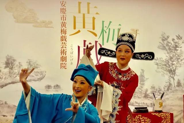 安徽安庆黄梅戏艺术团访日公演受欢迎