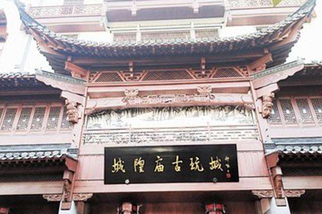 城隍庙古玩城升级后重新开业 欲打造合肥文化中心