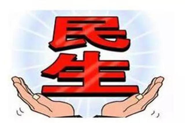 安庆民生保障政策 助贫困家庭走出困境