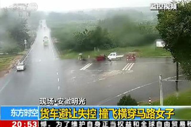 安徽明光:貨車避讓失控 撞飛橫穿馬路女子