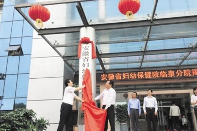 安徽省妇幼保健院临泉分院正式开诊