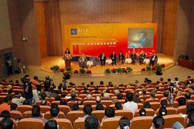 中外大学校长论坛在中国科学技术大学举行