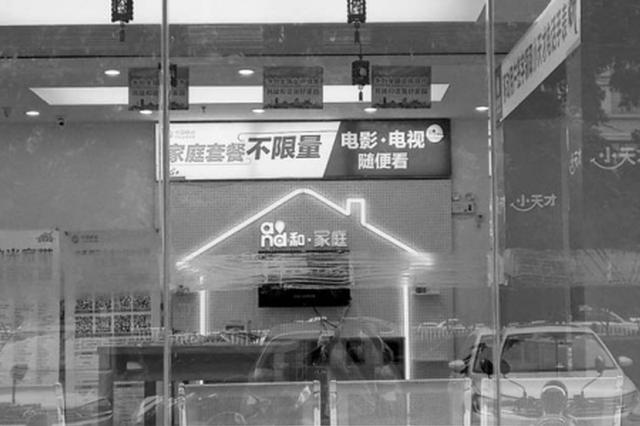 """阜阳部分网点仍有"""" 流量不限量""""广告"""