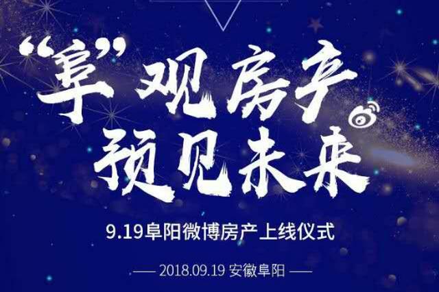阜阳微博房产正式上线 开启阜阳地产营销新未来