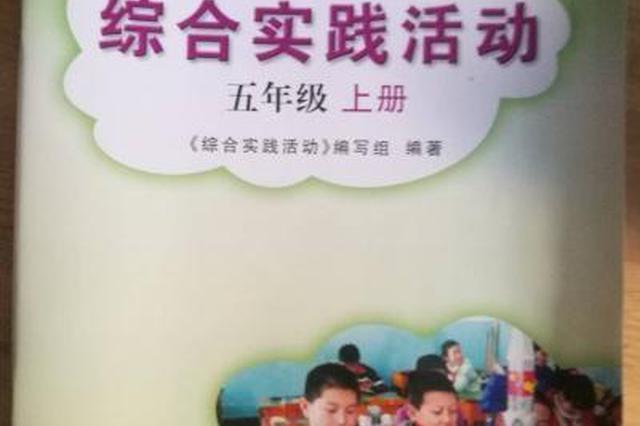 安徽:中小学综合实践课要按必修课的要求开设