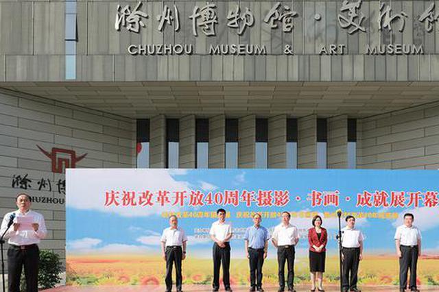 """滁州举行""""三大展览"""" 展示安徽改革创新精神风貌"""