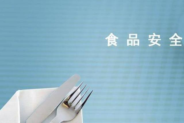 芜湖两幼儿园涉嫌使用过期食品 市政府表示一查到底