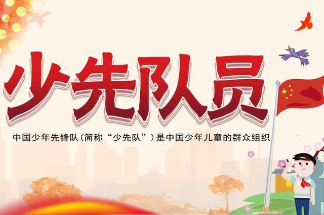 阜阳市少先队礼仪风采展示大赛决赛举行