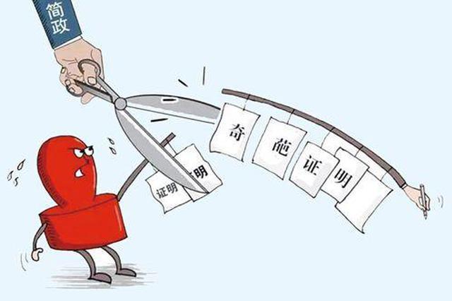 安徽省民政厅取消108项政务服务申请与许可