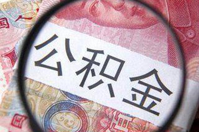 公积金贷款审批时间缩至10个工作日