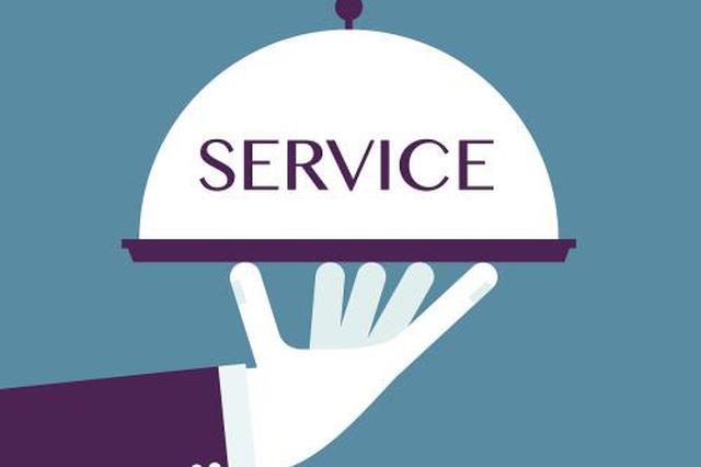 安徽出台政策发展现代服务业 将成立专门领导小组