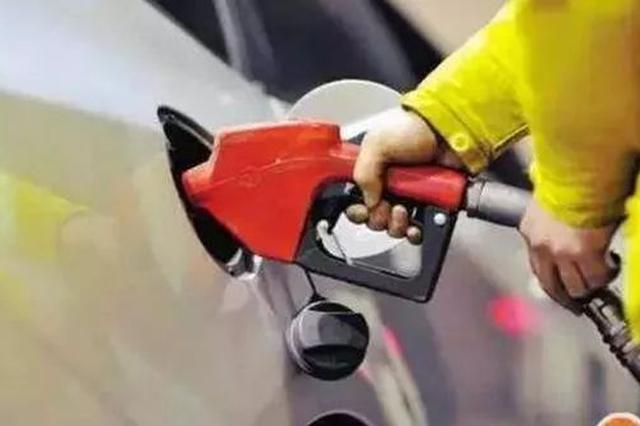 """赶紧去加油 油价本周或四连涨 92号汽油可能""""破八"""""""