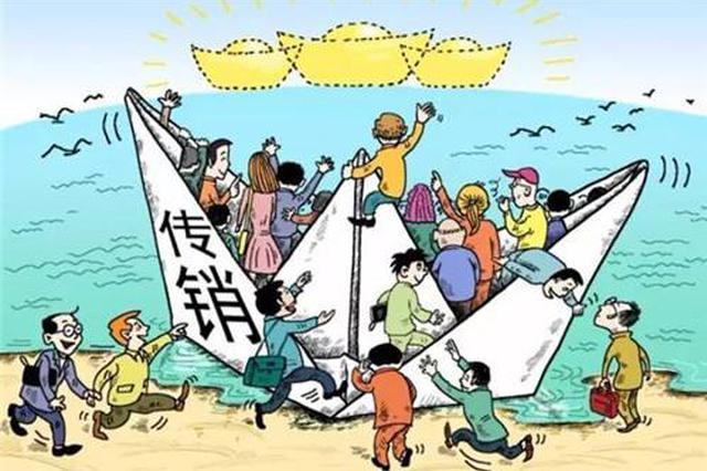 安徽蚌埠警方破获特大非法传销案 涉案资金上千万