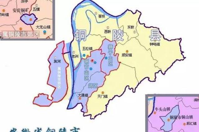 """铜陵市部分区域行政区划调整 消除市辖区多处""""飞地"""""""