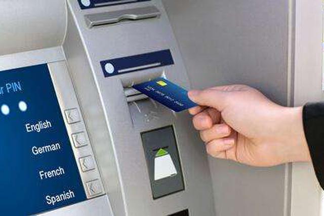 安徽一男子ATM机取款发现银行卡 顺势取钱涉嫌犯罪
