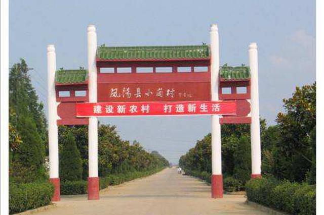 """安徽小岗 """"改革第一村""""的今与昔"""