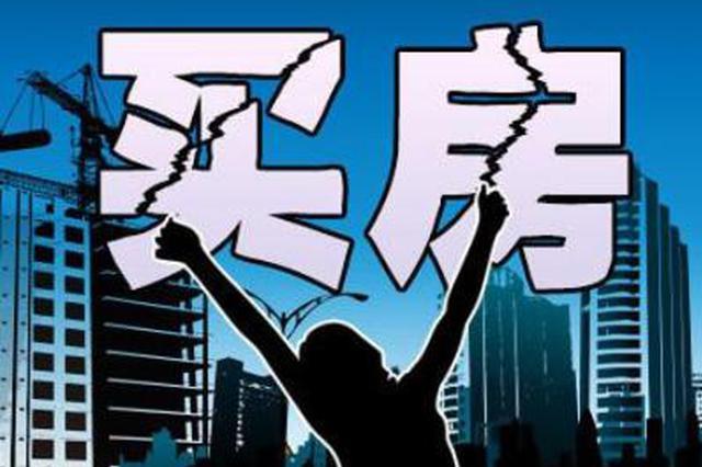 台湾同胞在安徽买房 享受和本地居民同等待遇