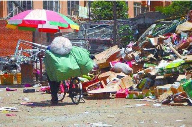 合肥瑶海区一非法废品收购点被强制迁除