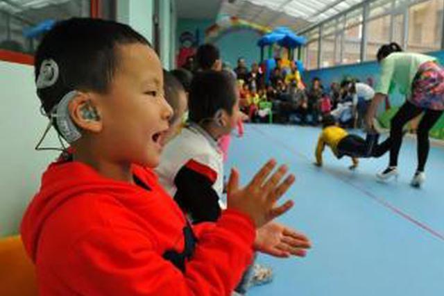 未来安徽省残疾儿童 康复救助年龄范围或将放宽