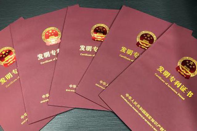 前三季度安徽省万人发明专利拥有量达9.3件