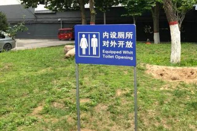 馬鞍山市16家單位廁所對市民免費開放