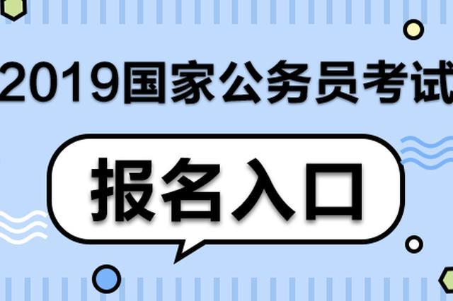 2019年度国家公务员考试今日开始报名 安徽招录383人