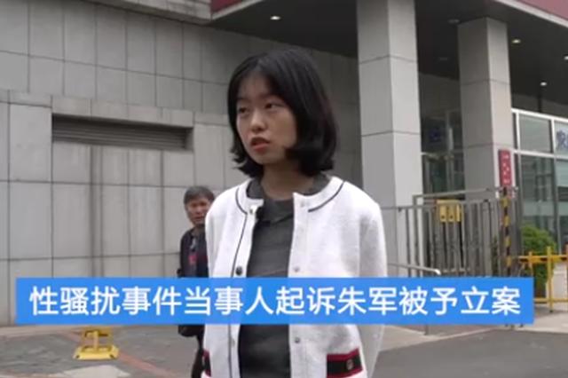 性騷擾案當事人正式起訴朱軍 要求朱軍本人出庭