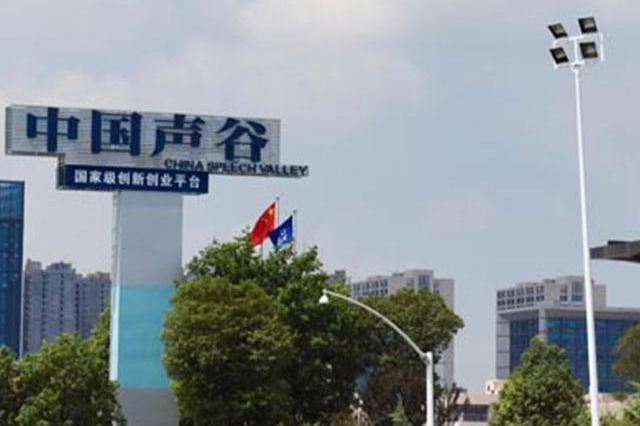 中國聲谷舉辦創新大賽