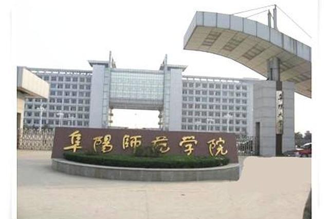 阜陽師范學院更名為大學 安徽省教育廳披露最新進展