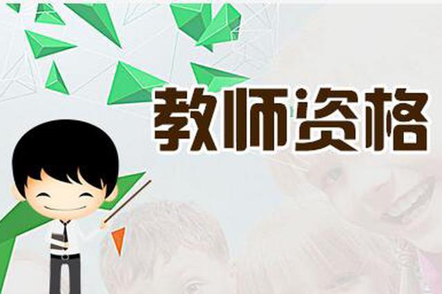 21萬人參加安徽省下半年中小學教師資格考試