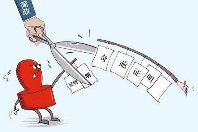 """安徽推进""""减证便民""""  申请材料精简五成以上"""