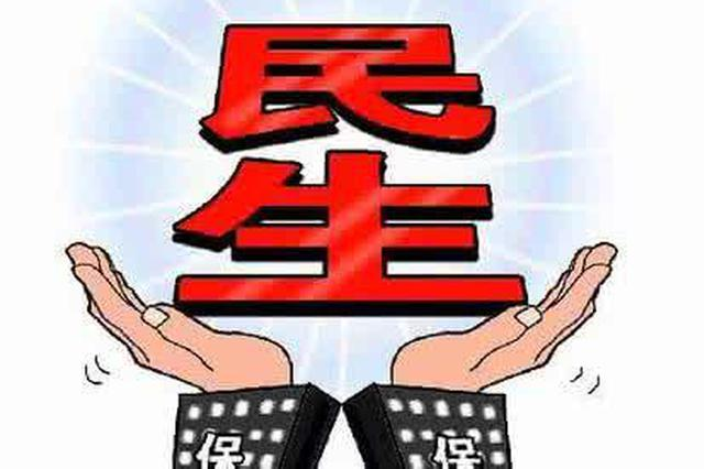 前10个月芜湖市民生工程投入完成95%