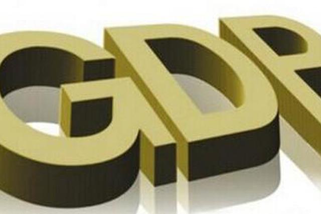 安徽前三季度单位GDP能耗下降4.96%