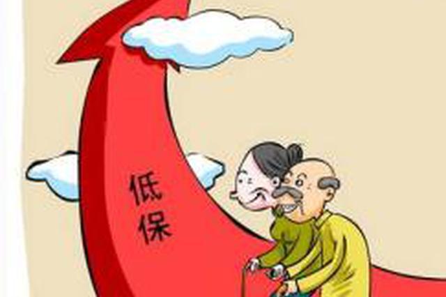 蚌埠市决定提高社会救助相关标准
