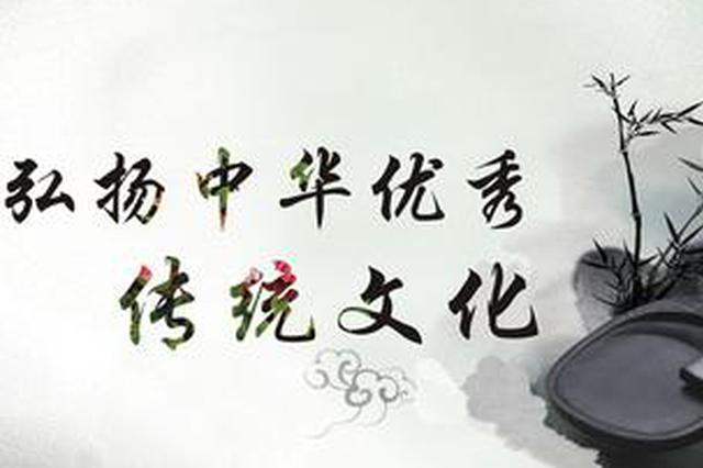 皖2家单位入选第一批中华优秀传统文化传承基地