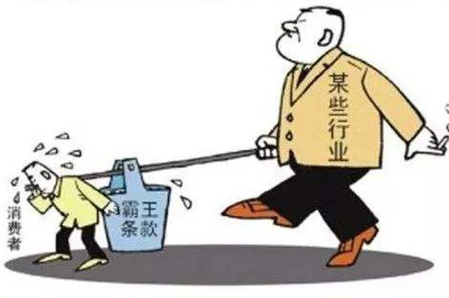 安徽省将开展合同格式条款专项整治